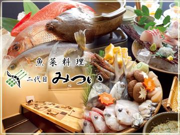 個室魚菜料理 ふぐ 二代目 みつい