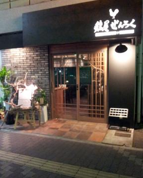 鶏屋ぜんろく 桜口店