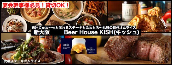 塊肉ステーキの貸切ダイニングKISH(キッシュ)新大阪 image