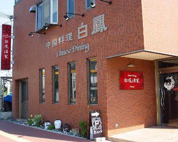 Chinese Dining 白鳳酒家 image