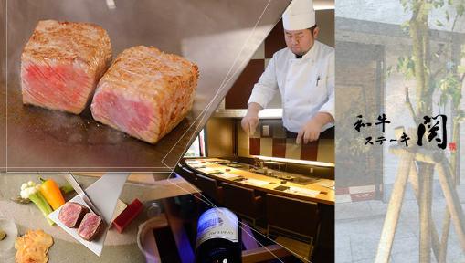 和牛ステーキ 関 image