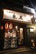 京都串処 東屋