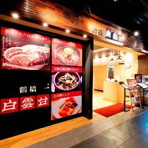 焼肉 白雲台 グランフロント大阪店 image