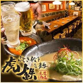 大衆酒場『炊き餃子と麺』虎鉄 東通り店