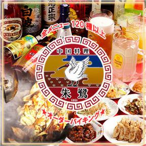 中国料理 朱鷺 枚方店