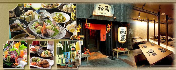 美味旬菜 和馬 KAZUMA 木屋町店 image