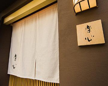 日本料理 楽心