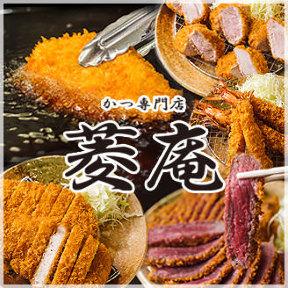 Ryoan Iommorukyototen image
