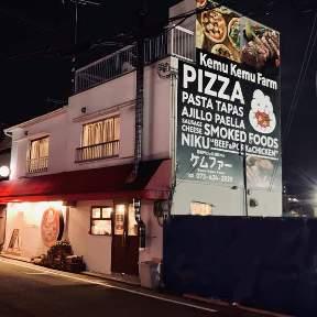 薪窯Pizza & 燻製バル ケムファー image
