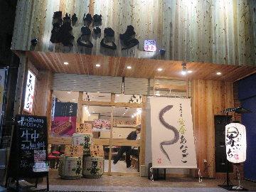 天ぷら海ごこち あびこ店