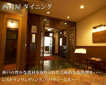 Nishimuraya image