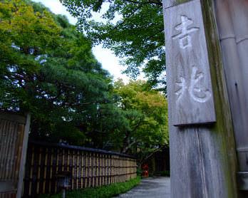 京都吉兆 嵐山本店 image