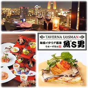 梅田イタリア酒場 魚'S男(うぉーずまん)