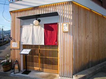 Nishii image