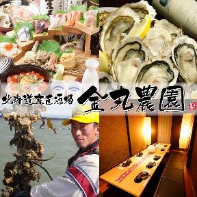 北海道レストラン 知床漁場 滋賀近江八幡店