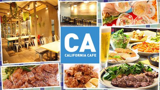 カフェ&ビアテラス カリフォルニアカフェ image