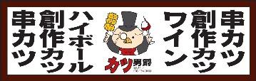 カツ男爵 塚口本店