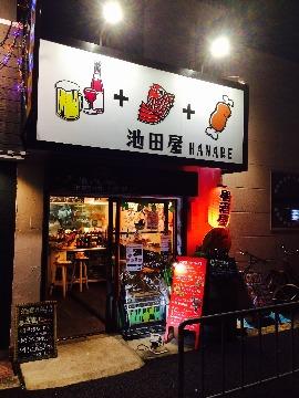 池田屋 HANARE
