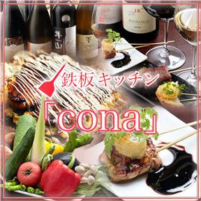 鉄板キッチン  「cona」 image