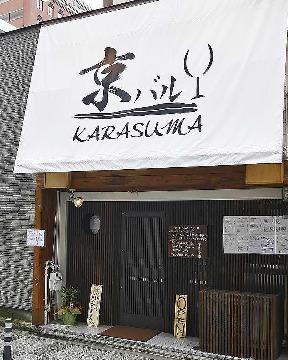 KARASUMA image