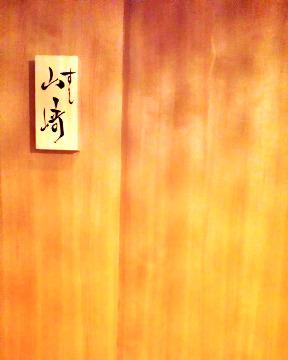 すし山崎 image