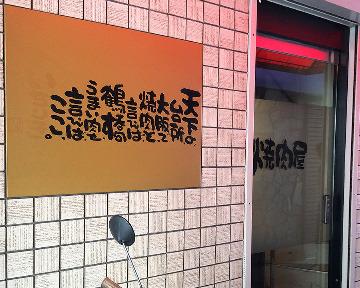 焼肉 鶴橋 牛ちゃん