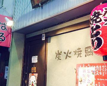 鳥 炭火焼き 間 瓢箪山店