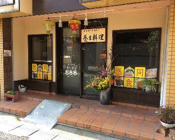趙の飲茶 888