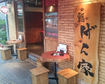 Sushi場ぁ~ げん家 福島店