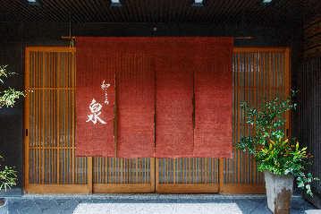和ごころ 泉 image