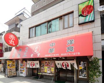 赤丸食堂 image