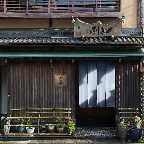 料理旅館 ふしみや image