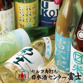 セルフ角打ち 日本酒センター 富士 image