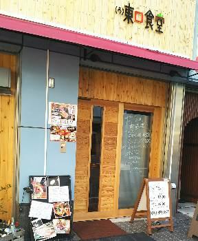 (う)東口食堂