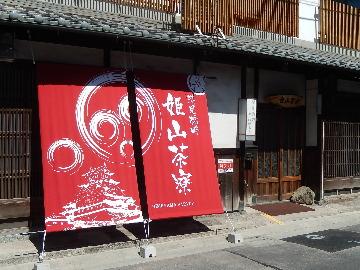 日本料理と和カフェ 姫山茶寮