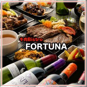 牛肉Bistro FORTUNA