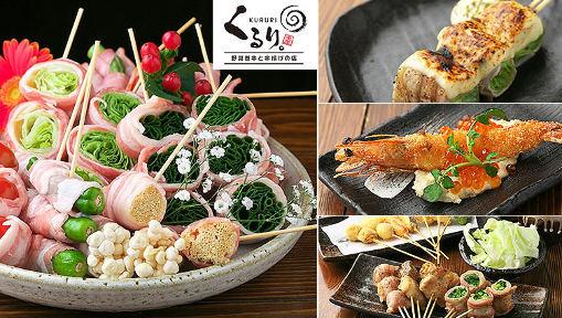 くるり。野菜巻串と串揚げの店 image