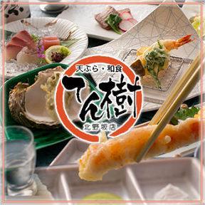 天ぷら・和食 てん樹 北野坂店