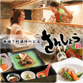 日本酒とフレンチ割烹 さんしょう