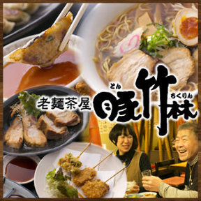 Tonchikurin image