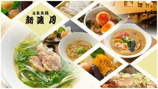 京都嵐山 自家製麺 新渡月 image