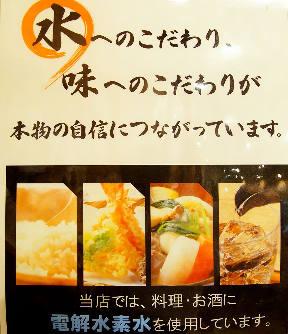 魚と天ぷら うおふく 谷町九丁目店
