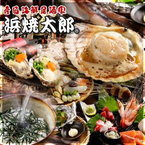 産直海鮮居酒家 浜焼太郎 瓢箪山店