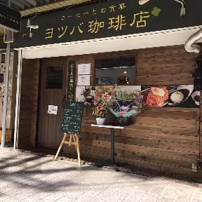 ヨツバ珈琲店