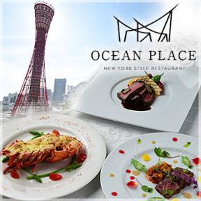 OCEAN PLACE(オーシャンプレイス)