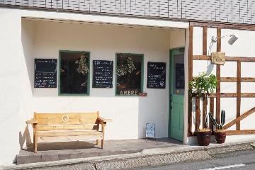 Cafe&Dining Arbre (アルブル)
