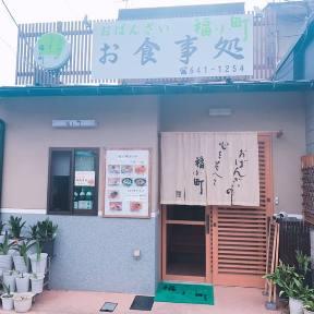 Fukukomachi image