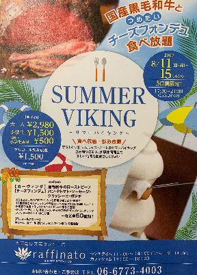 大阪国際交流センターホテル レストラン ラッフィナート image
