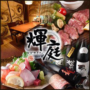 Kagayakitei image