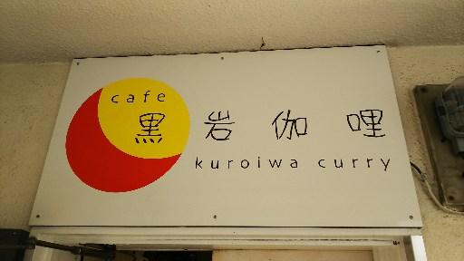 cafe 黒岩伽哩 image